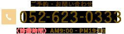 052-623-0333