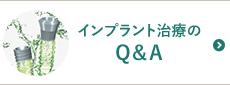 インプラント治療のQ&A