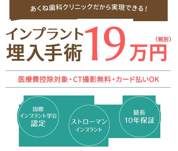 インプラント埋入手術19万円~