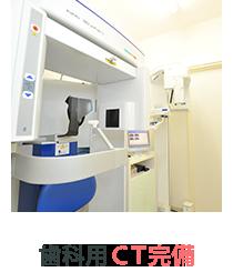 歯科用CT完備