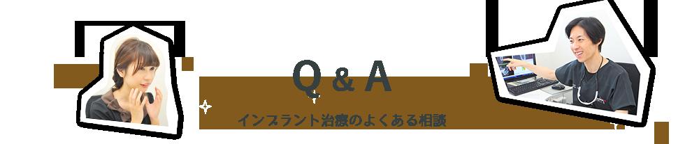 Q&A インプラント治療のよくある相談